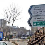 لیست جدید مراجع دادگستری مشهد ٬ آدرس دادگاههای مشهد ٬ نشانی دادسراهای مشهد