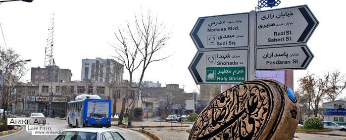 لیست جدید مراجع دادگستری شهرستان مشهد ، لیست جدید دادگاههای مشهد ، لیست دادسرای های مشهد