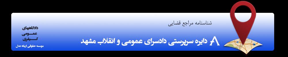 دایره سرپرستی دادسرای عمومی و انقلاب مشهد