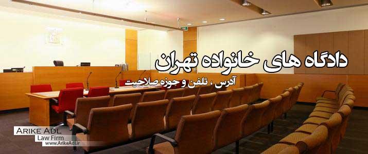 دادگاههای خانواده تهران ، نشانی دادگاههای خانواده تهران ، آدرس دادگاه خانواده تهران