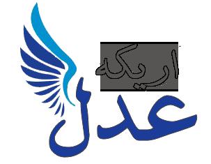 نشریه حقوقی اریکه عدل