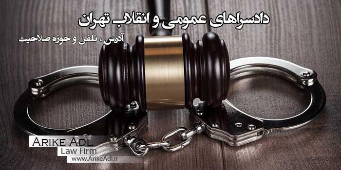 آدرس دادسراهای تهران ، نشانی دادسراهای تهران ، تلفن دادسراهای تهران