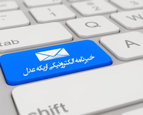 خبرتامه نشریه حقوقی اریکه عدل