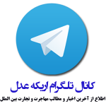 کانال تلگرام موسسه حقوقی اریکه عدل