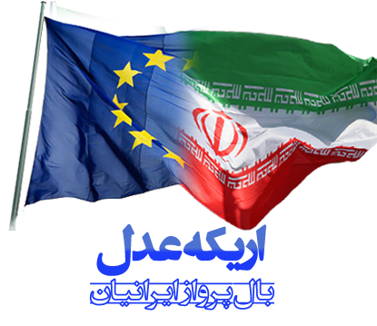 موسسه حقوقی اریکه عدل، بال پرواز ایرانیان