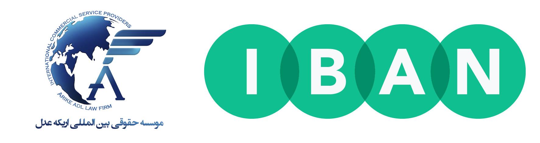 تعریف IBAN ( آی بن ) و ساختار آن
