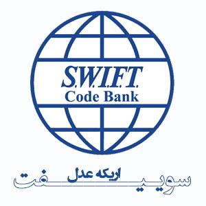 ارائه کد SWIFT اریکه عدل ، کد سوئیفت ، سوئیفت کد ، آشنایی با کد سوئیفت ، مزایا و کارکردهای سوئیفت