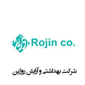 پشتیبانی حقوقی شرکت تولیدی بهداشتی و آرایشی روژین