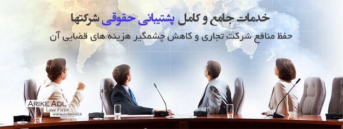 پشتیبانی حقوقی شرکتها ، مشاوره حقوقی شرکتها ، مشاور حقوقی شرکت ، وکیل شرکت