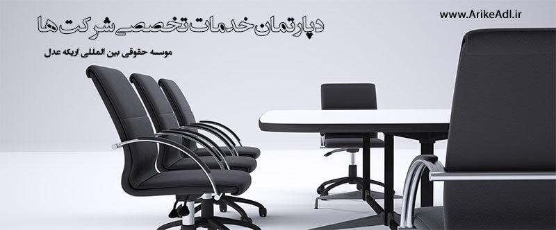 وکیل , وکیل پایه یک , وکیل پایه یک دادگستری, وکیل دادگستری,موسسه حقوقی,وکیل شرکت, وکیل شرکتها,وکیل شرکت در تهران, مشاور حقوقی شرکت,ثبت شرکت بین المللی,ثبت شرکت