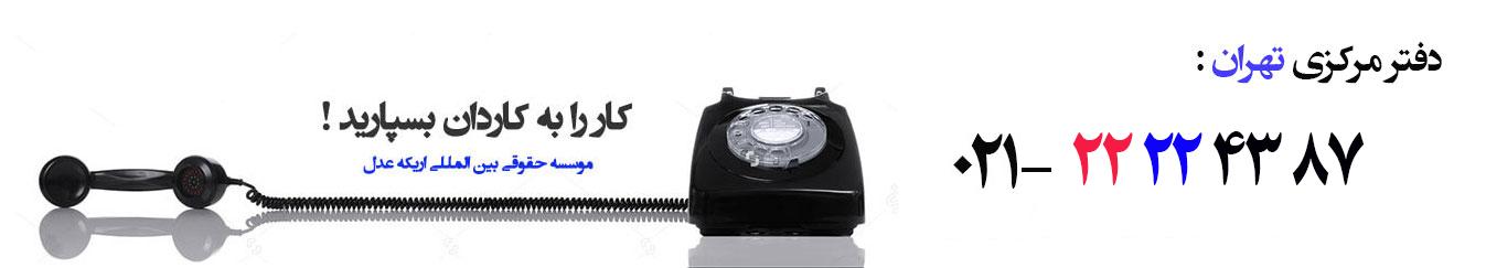 تلفن تماس اریکه عدل