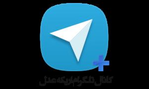 کانال تلگرام اریکه عدل