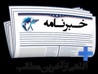 خبرنامه اریکه عدل