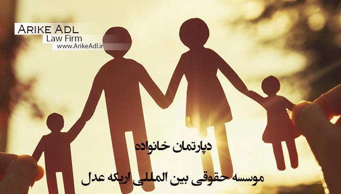 وکیل خانواده ، وکیل مهریه ، وکیل طلاق ، وکیل ارث ، مشاور حقوقی طلاق ، مشاور حقوقی مهریه ، مشاور حقوقی حضانت ، موسسه حقوقی ، دفتر وکالت ، ارث و میراث