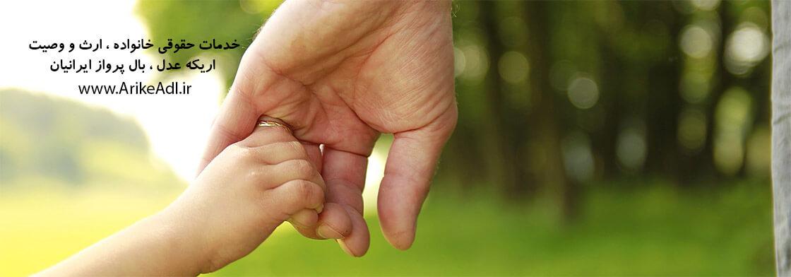 امور حقوقی حضانت فرزندان در اریکه عدل