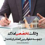 بهترین وکیل ملک تهران ، بهترین وکیل تهران ، وکیل ملک تهران ، وکیل ملک