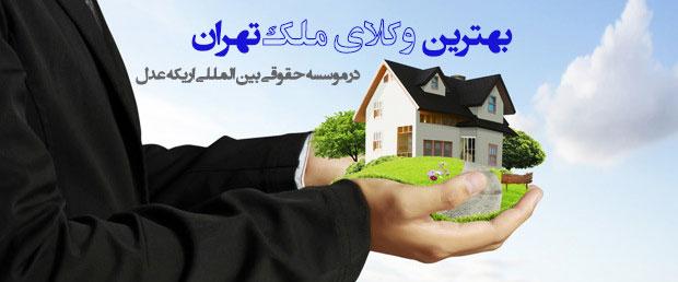 بهترین وکیل ملک تهران ، بهترین وکیل املاک ، وکیل با تجربه ملک ، وکیل ملکی خوب ، بهترین وکیل سرقفلی