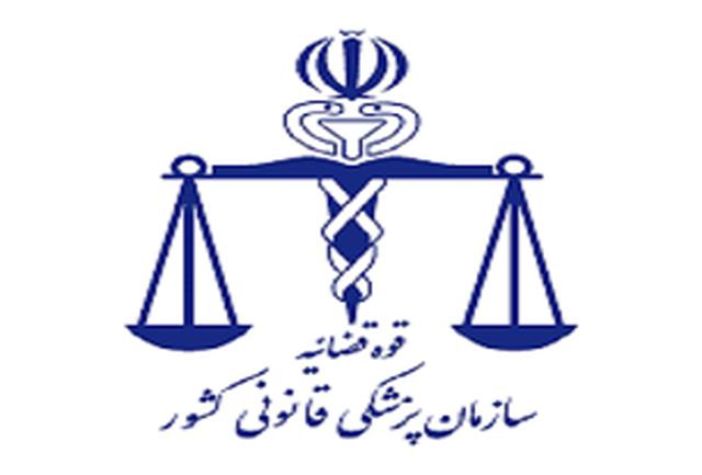 مراکز پزشکی قانونی تهران ,آدرس پزشکی قانونی تهران ,نشانی و تلفن مراکز پزشکی قانونی تهران