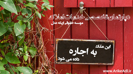 وکیل , وکیل پایه یک , وکیل پایه یک دادگستری, وکیل دادگستری,موسسه حقوقی ، وکیل اجاره ، مشاور حقوقی اجاره ، قرارداد اجاره ، موجر ، مستاجر ، اجاره ، وکیل اجاره در تهران ،