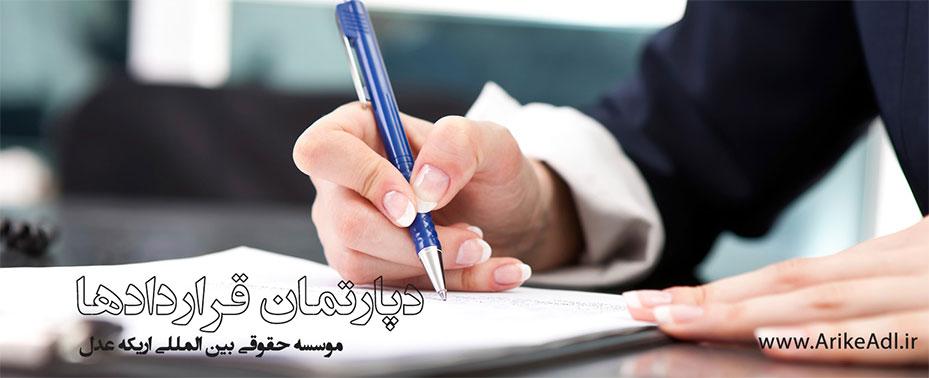 وکیل دعاوی قراردادی ، مشاور حقوقی قرارداد ، دپارتمان قراردادها ، وکیل قراردادها ،