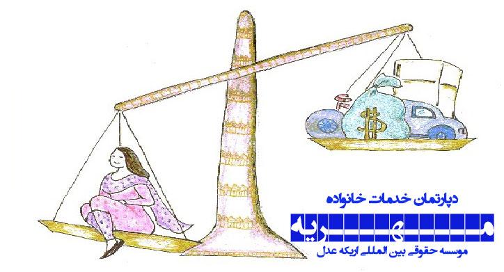 وکیل خانواده ، وکیل مهریه ، مطالبه مهریه ، وکیل با تجربه خانواده ، وکیل مهریه ، وکیل طلاق