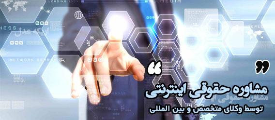 مشاوره حقوقی اینترنتی ، پرسش و پاسخ حقوقی ، مشاوره حقوقی آنلاین
