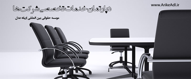 وکیل , وکیل پایه یک , وکیل پایه یک دادگستری, وکیل دادگستری,موسسه حقوقی,وکیل ثبت شرکت, وکیل شرکتها,وکیل شرکت در تهران, مشاور حقوقی شرکت,وکیل ثبت شرکت بین المللی,ثبت شرکت