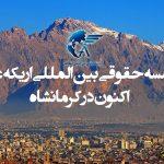 تاسیس نمایندگی موسسه حقوقی اریکه عدل در کرمانشاه ، نمایندگی اریکه عدل در کرمانشاه