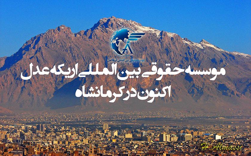 تاسیس نمایندگی موسسه حقوقی اریکه عدل در کرمانشاه