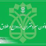 دفترخانه ازدواج و طلاق لیست جدید دفترخانه های ازدواج و طلاق تهران