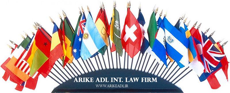مشاور حقوقی قراردادهای بین المللی ، وکیل قراردادهای بین المللی ، قراردادهای خارجی