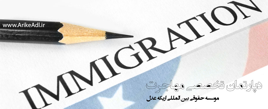 دپارتمان مهاجرت اریکه عدل ، وکیل مهاجرت ، مهاجرت از طریق سرمایه گذاری