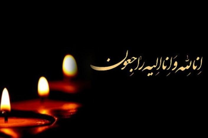 عرض تسلیت به آقای مسعودی