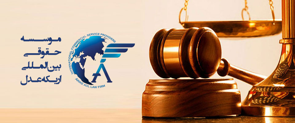 موسسه حقوقی بین المللی اریکه عدل ، موسسه حقوقی اریکه عدل