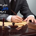 ویژگی های وکیل خوب ، وکیل خوب ، وکیل حرفه ای ، وکیل متخصص ، وکیل مجرب ، وکیل دادگستری