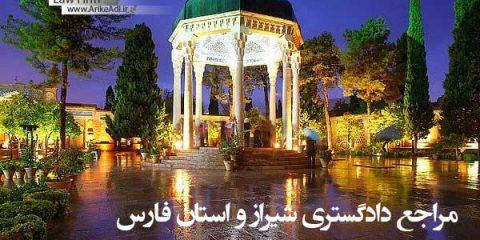 دادگاههای شیراز ، مراجع دادگستری شیراز ، دادگاههای استان فارس ، مراجع دادگستری شیراز