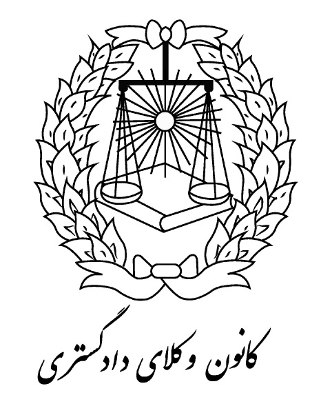 تاریخچه کانون وکلای دادگستری