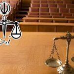 قانون نظارت بر رفتار قضات مصوب 1392 ، آئین نامه اجرایی قانون نظارت بر رفتار قضات مصوب 1392 ، شکایت از قاضی ، راهنمای شکایت از قاضی دادگستری