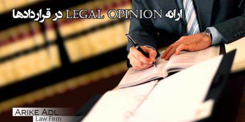 ارائه Legal Opinion در قراردادها ، تنظیم Legal Opinion ، وکیل قراردادها
