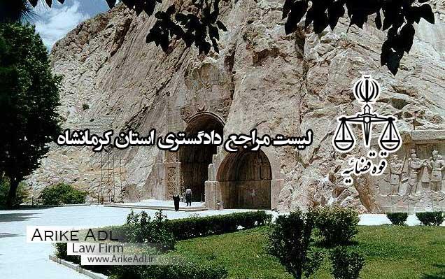 لیست جدید مراجع دادگستری کرمانشاه ، آدرس دادگاههای کرمانشاه ، نشانی دادسرای کرمانشاه ، آدرس دادگاههای کرمانشاه