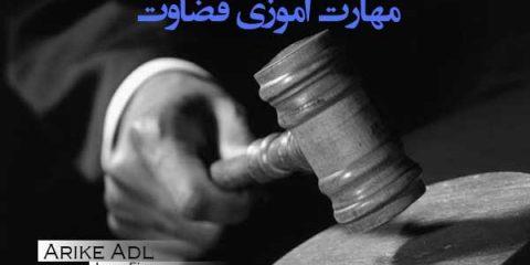 رد دادخواست تجدیدنظرخواهی بی مورد