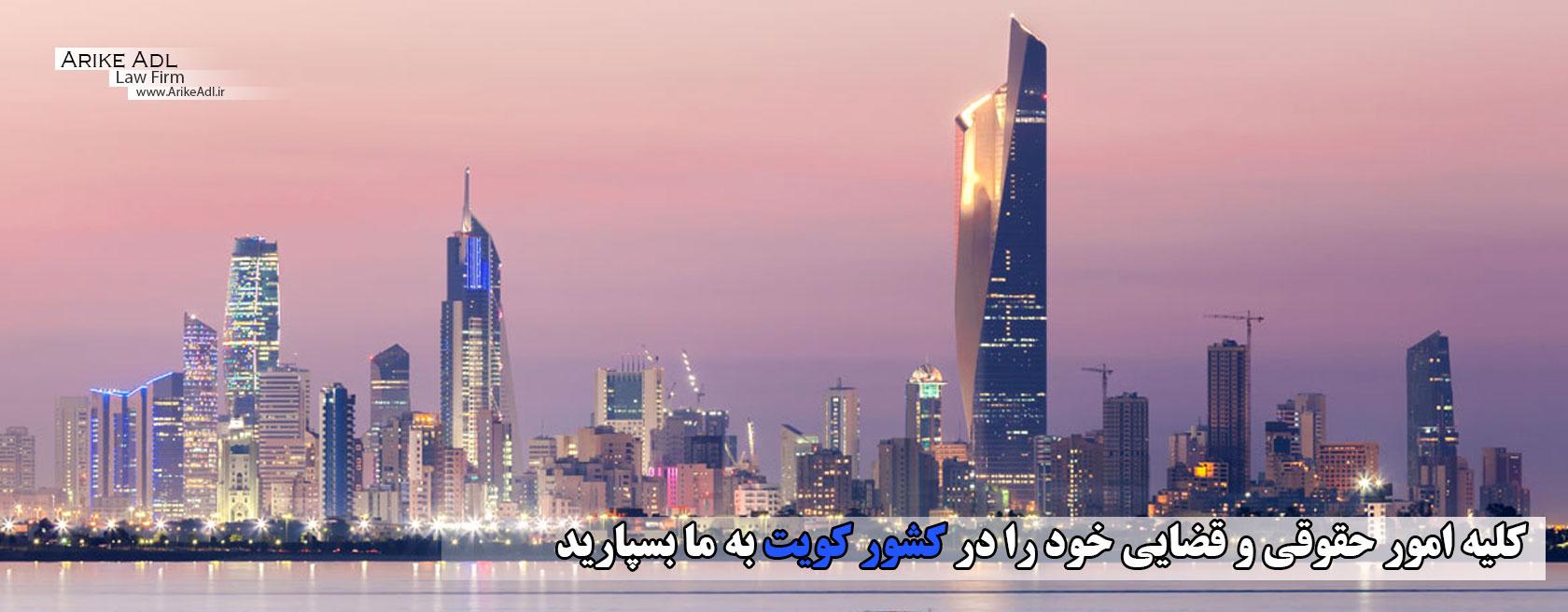 وکیل ایرانی در کویت ، وکیل کویت