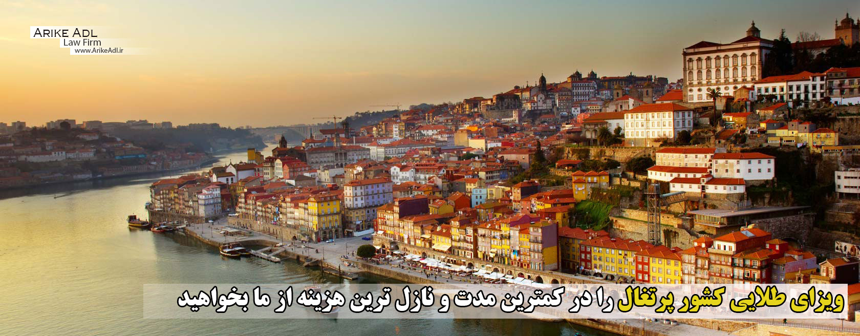 ویزای طلایی پرتغال ، گلدن ویزای پرتغال ، ویزای شنگن