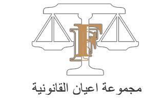 شرکت حقوقی اعیان القانونیه کویت ، وکیل کویت ، خدمات حقوقی در کویت