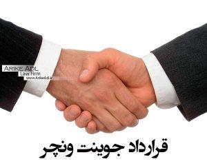 جوینت ونچر برای شرکتهای داخلی ، قرارداد جوینت ونچر به زبان فارسی
