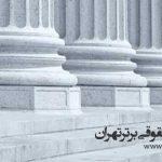 لیست جدید موسسات حقوقی تهران ، نشانی موسسه حقوقی ، تلفن موسسه حقوقی ، بهترین موسسات حقوقی تهران