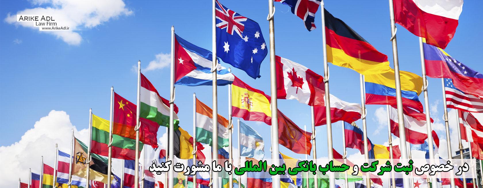ثبت شرکت بین المللی و افتتاح حساب بانکی بین المللی