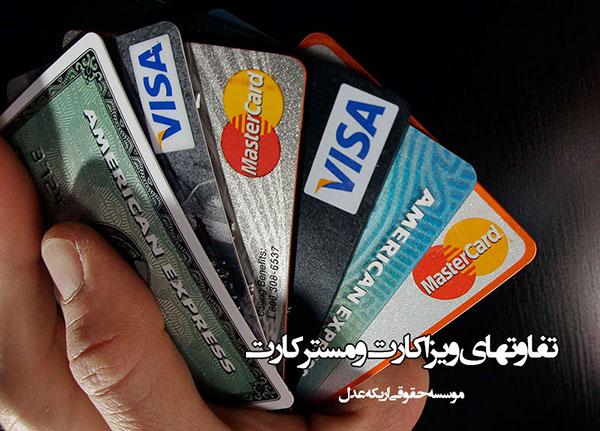 تفاوتهای مستر کارت و ویزا کارت ، تفاوتهای ویزا کارت و مستر کارت ، فرق مستر کارت و ویزا کارت ، تفاوت مستر کارت و ویزا کارت