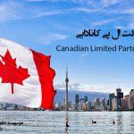 ویژگی های شرکت ال پی کانادایی ، ثبت شرکت در کانادا ، ثبت شرکت بین المللی ، ثبت شرکت خارجی ، ثبت شرکت بین المللی معاف از مالیات