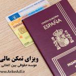 اخذ ویزای تمکن مالی اسپانیا ( ویزای توان مالی ) ، ویزای توان مالی اسپانیا ، ویزای تمکن مالی اسپانیا